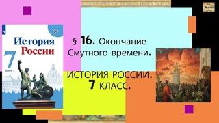§16. Окончание Смутного времени. ИСТОРИЯ РОССИИ. 7 КЛАСС.