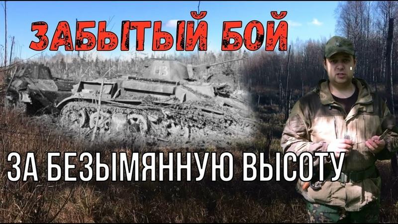 Взорванный на куски танк Т 60 на безымянной высоте