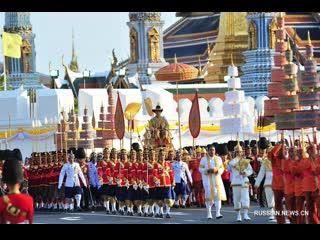 В Бангкоке прошла королевская процессия по случаю коронации нового короля Таиланда