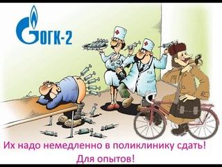 Руководители ГРЕС-2 решили поиграть в Адольфа Г. = принуждение к мед. экспериментам! #Н.П.2.0