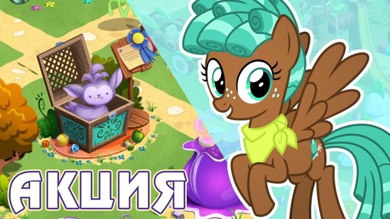 Быть взрослым так непросто итоги акции в игре My Little Pony