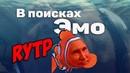 В ПОИСКАХ ЭМО (В поисках Немо) ритп\пуп | RYTP