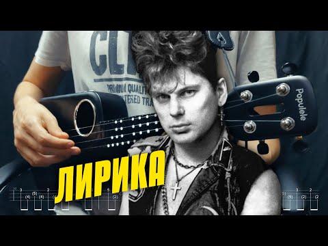 Сектор Газа Лирика Кавер на укулеле в стиле фингерстайл ТАБЫ