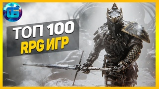 Дайджест:  Еще Топ 100 RPG Игр | Лучшие РПГ игры за все время №2