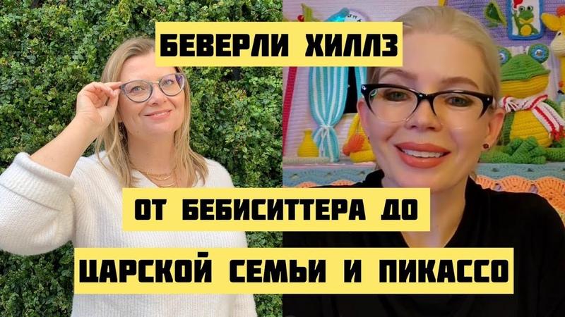 Татьяна Синдеева Бурова От бэбиситтера до награды от царской семьи и студии в Беверли Хиллз