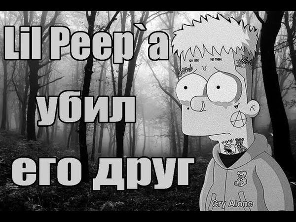 Lil Peep`a УБИЛ ЕГО ДРУГ, ЭТО БЫЛ НЕ КСАНАКС!!