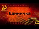 Кино Единичка 2015 MaximuM
