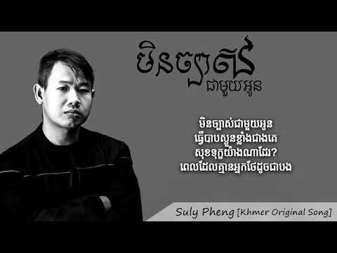 មនចបសជមយអន Khmer Original New Song 2020, Original Song, មនចបសជមយបង, Suly Pheng ft Olica YouTube