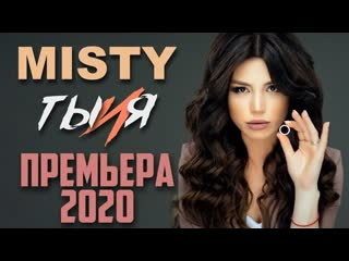 Премьера ! MISTY - Ты и Я (New 2020)