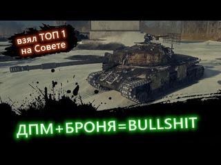 Стальной охотник┃взял топ 1 на танке Варяг