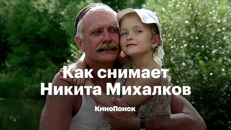 Как снимает Никита Михалков и что не так с его последними фильмами
