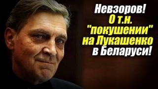 "Невзоров! О т.н. ""покушении"" на Лукашенко в Беларуси!"
