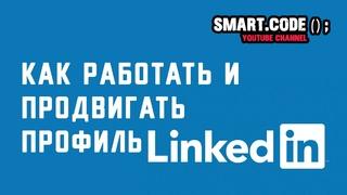 Как работать и продвигать профиль в Linkedin