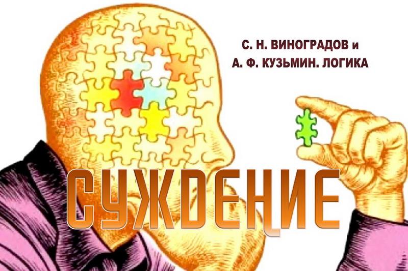 СУЖДЕНИЕ. С. Н. ВИНОГРАДОВ и А. Ф. КУЗЬМИН. ЛОГИКА. 1954., изображение №1