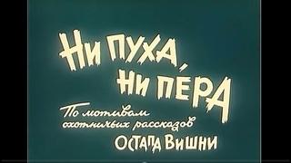 НИ ПУХА, НИ ПЕРА. Фильм-комедия про РЫБАКОВ, ОХОТНИКОВ и БРАКОНЬЕРОВ.