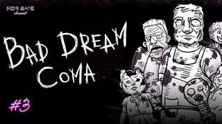 Смерть в ловушке. Прохождение Bad Dream: Coma #3
