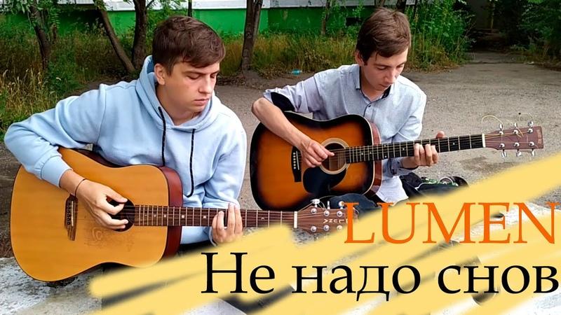 Люмен Не Надо Снов кавер на гитаре