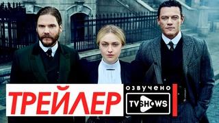 Алиенист: Ангел тьмы 2 сезон трейлер The Alienist в озвучке TV Shows