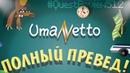 КвестОбзор512 - Umanetto: Полный превед (by Yukio Toge Virg0)