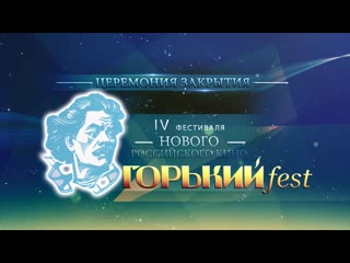 Церемония закрытия фестиваля Горький fest