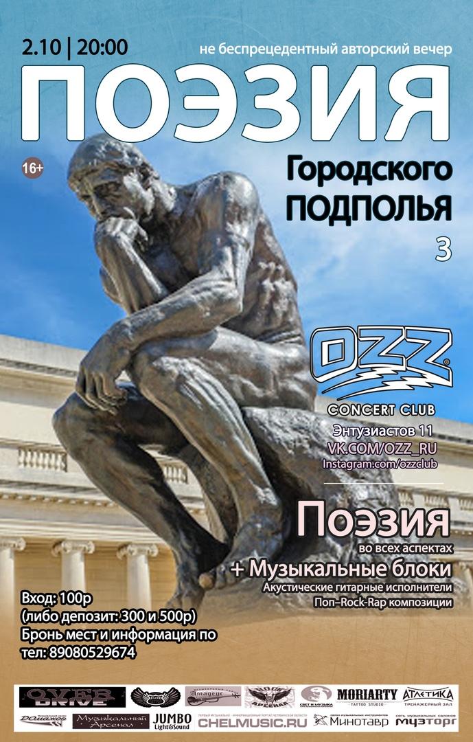 Афиша Челябинск 2.10 Поэзия Городского подполья, Часть 3