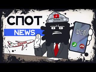 Новый коронавирус из Британии/Навальный «расколол» убийцу?/Чем грозит клевета в Интернете (АНИМАЦИЯ)
