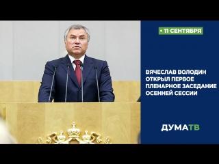 Вячеслав Володин открыл первое пленарное заседание осенней сессии