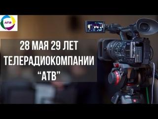 """28 мая 29 лет ТРК """"АТВ"""", сюжет №2  Приморско-Ахтарский район"""