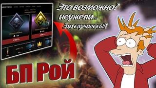 ВАРФЕЙС/WARFACE НОВЫЙ БП РОЙ/ НАГРАДЫ WARFACE