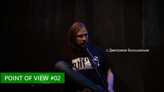 POINT OF VIEW #02 с Дмитрием Вьюшкиным
