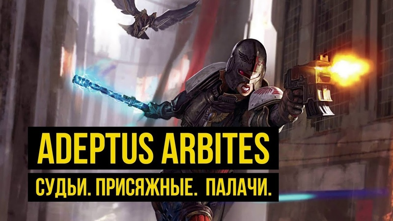 Adeptus Arbites Арбитры судьи и палачи Warhammer 40000 Gex FM
