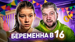 БЕРЕМЕННА в 16 - ВОСТОЧНЫЕ ТРАДИЦИИ..