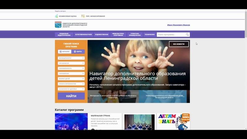 Как зарегистрироваться и получить сертификат в Навигаторе ДОД Ленинградской области