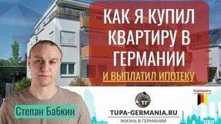 🏬 Покупка квартиры в Германии — Личный опыт