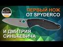 Складной нож Spyderco Drunken - Лучший пьяница, которого я знал! | Обзор от Rezat