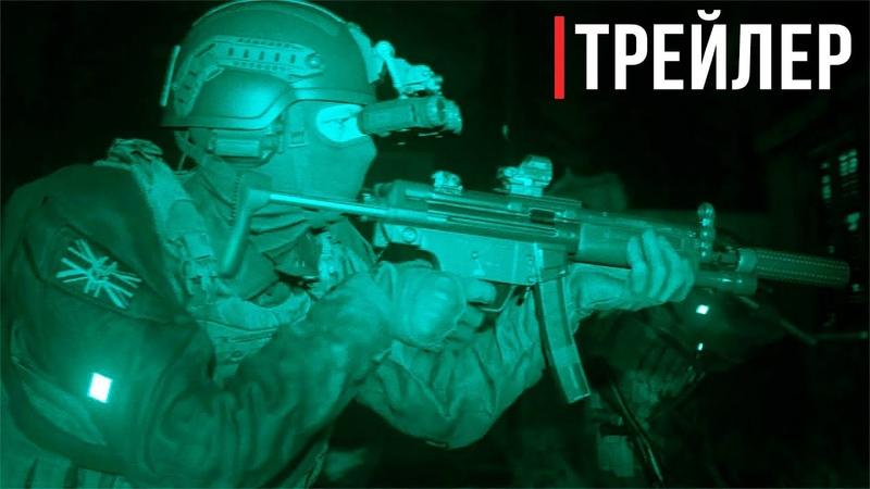 Call of Duty: Modern Warfare — Русский трейлер (2019)