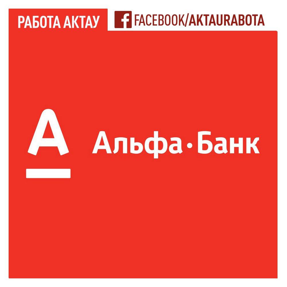 АО ДБ Альфа- Банк набирает на позицию менеджера по прямым пр
