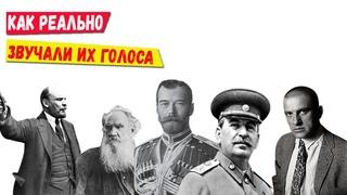 Как звучали голоса Николая II, Сталина, Ленина, Маяковского и Толстого?!