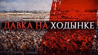 125 лет катастрофе на Ходынском поле