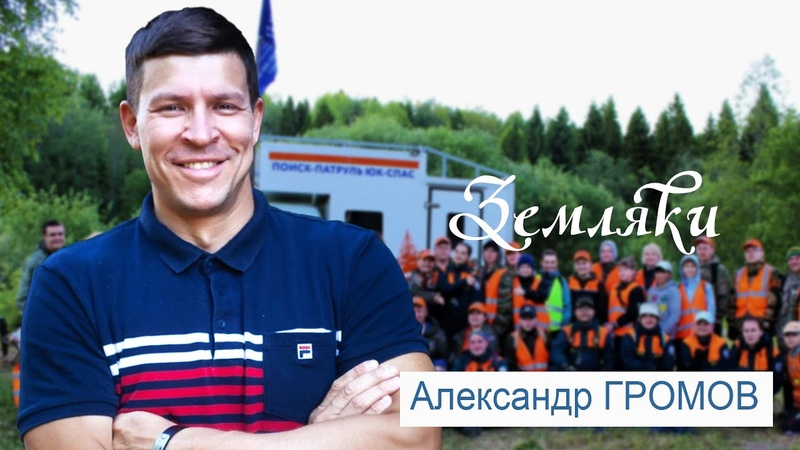 Земляки Александр Громов