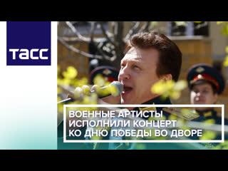 Военные артисты исполнили концерт ко Дню Победы во дворе