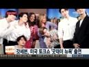 [NEWS] 180713 GOT7 в новостях на канале YonhapnewsTV