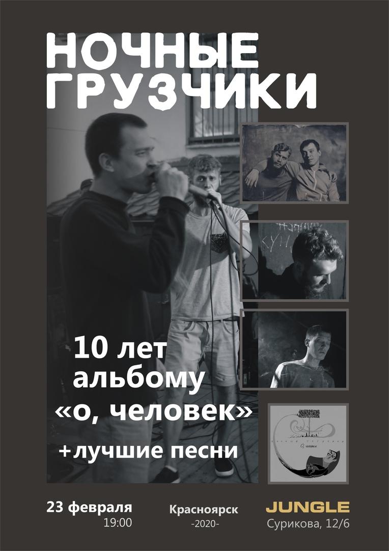 Афиша Красноярск ночные грузчики / Красноярск / 23.02.2020