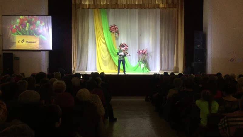 ПАНИНО Фрагмент выступления Юрия Медникова на скрипке подарок депутата Госдумы Алексея Журавлева на 8 Марта