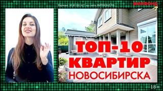 ГОРЯЧАЯ 10-КА КВАРТИР Новосибирска, выпуск 13, август 2020 Жилфонд Продажа квартир, домов, коттеджей
