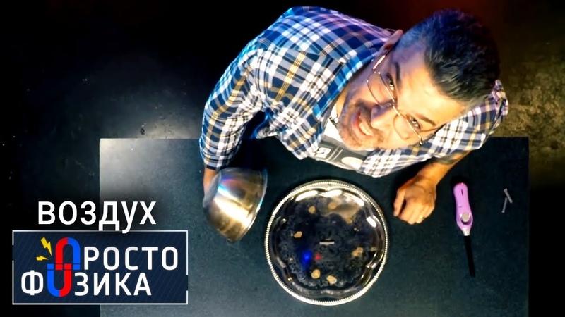 Физика воздуха ПРОСТО ФИЗИКА с Алексеем Иванченко