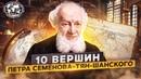 10 вершин Петра Семёнова-Тян-Шанского Русское географическое общество. 2017 год.