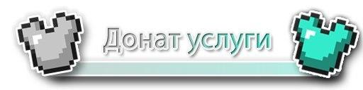 майнкрафт сайт доната #8