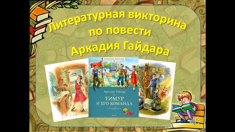 Викторина по повести А Гайдара Тимур и его команда