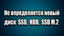 Не определяется новый жесткий диск SSD, HDD, SSD M.2